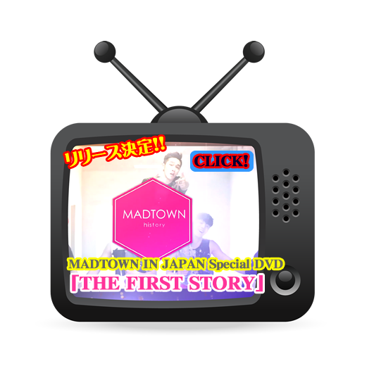 MADTOWN IN JAPAN Special DVD「THE FIRST STORY」発売!!