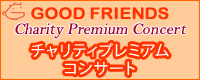 GOOD FRIENDS Charity Premium Concert