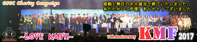 10th Anniversary KMF2017(10th Korean Music Festival)