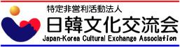 NPO法人日韓文化交流会