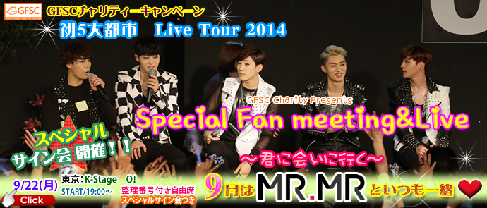 Special Fan meeting&Live