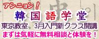 東京韓国語教室 3月入門新クラス開講