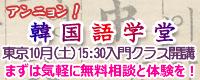 東京韓国語教室 10月入門新クラス開講