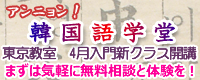 東京韓国語教室 4月入門新クラス開講