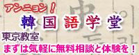 東京韓国語教室