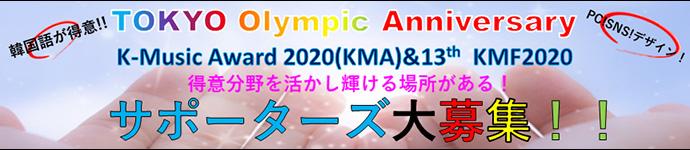 KMA2020×13thKMF2020サポーターズ大募集!!