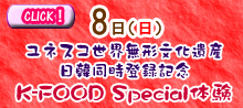 K-FOOD Special体験