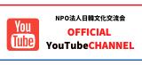 NPO日韓文化交流会公式YouTubeチャンネル