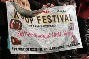 K-POP FESTIVAL2010s