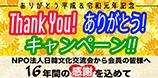 Thank youありがとうキャンペーン