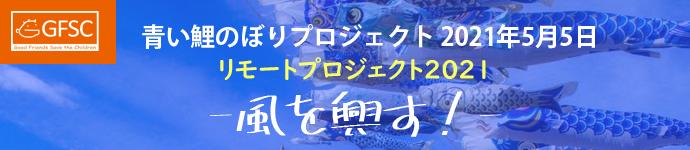 青いこいのぼり